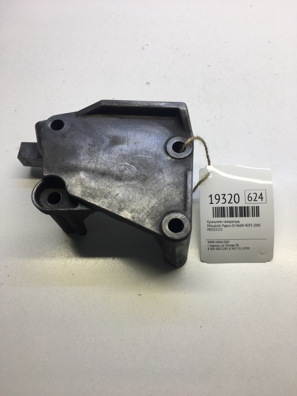 Кронштейн генератора Mitsubishi Pajero Io H66W 4G93 2000 (б/у)