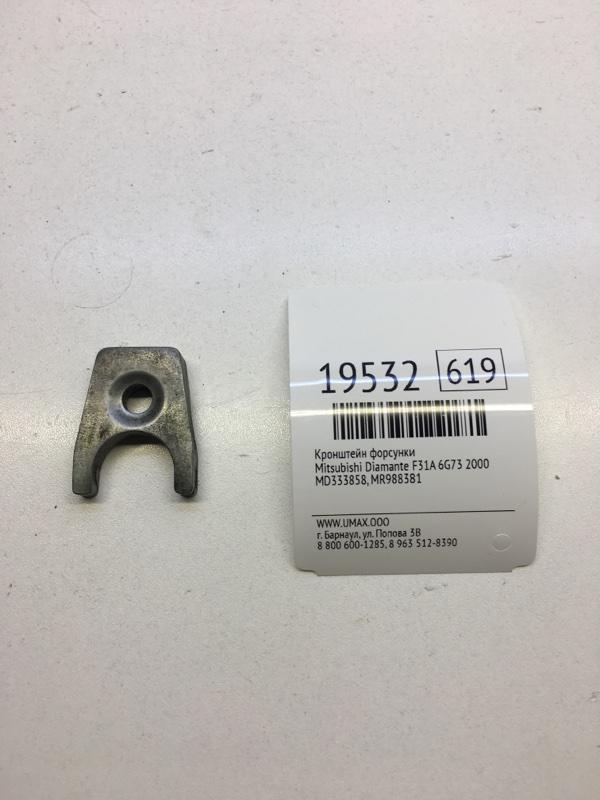 Кронштейн форсунки Mitsubishi Diamante F31A 6G73 2000 (б/у)