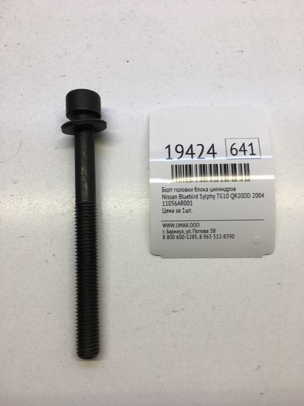Болт головки блока цилиндров Nissan Bluebird Sylphy TG10 QR20DD 2004 (б/у)