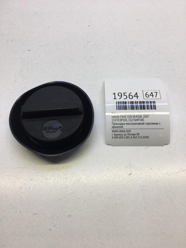 Крышка маслозаливной горловины Infiniti Fx45 S50 VK45DE 2007 (б/у)
