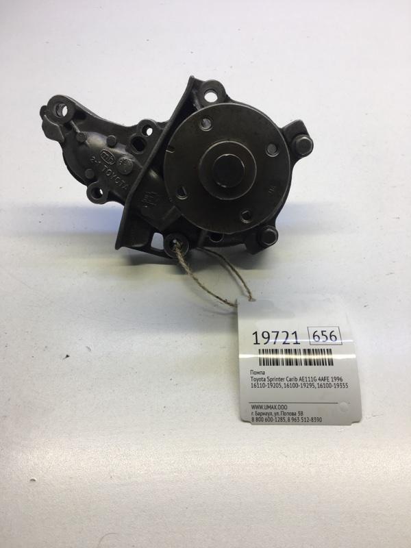 Помпа Toyota Sprinter Carib AE111G 4AFE 1996 (б/у)