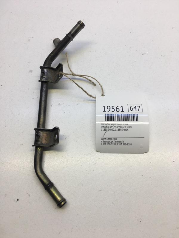 Патрубок картерных газов Infiniti Fx45 S50 VK45DE 2007 (б/у)