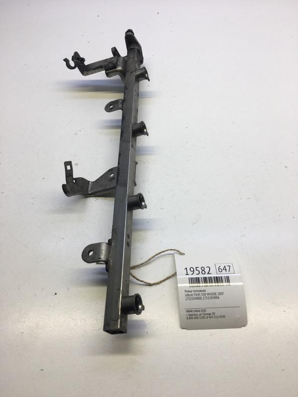 Рейка топливная Infiniti Fx45 S50 VK45DE 2007 (б/у)