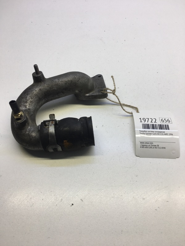 Патрубок системы охлаждения Toyota Sprinter Carib AE111G 4AFE 1996 (б/у)