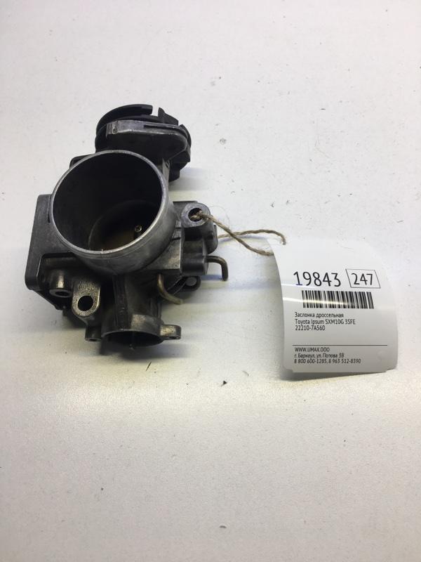 Заслонка дроссельная Toyota Ipsum SXM10G 3SFE (б/у)