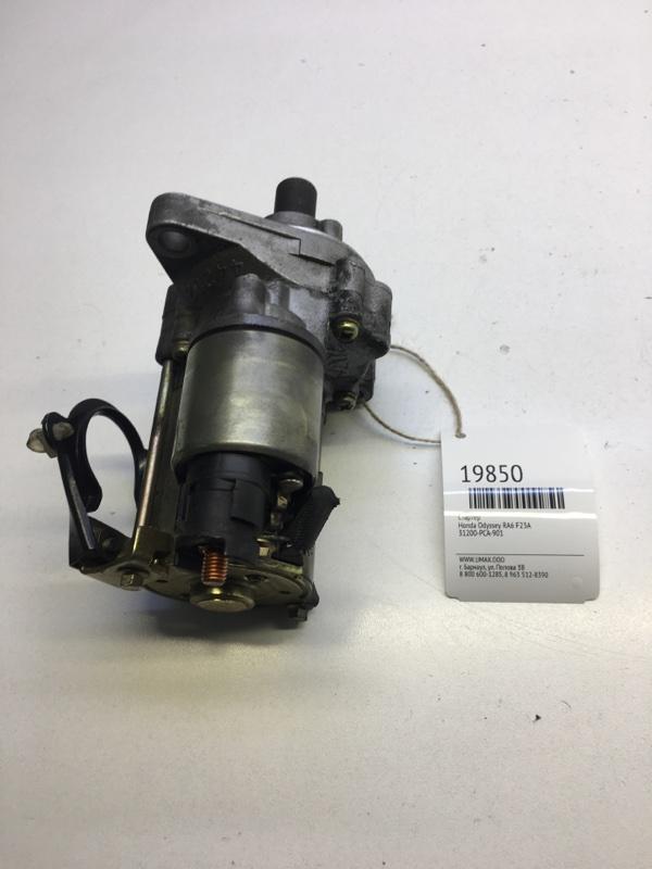 Стартер Honda Odyssey RA6 F23A (б/у)