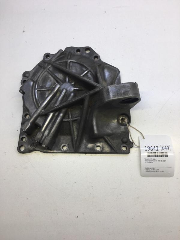 Крышка кпп Lexus Rx350 GSU35 2GR-FE 2007 задняя (б/у)