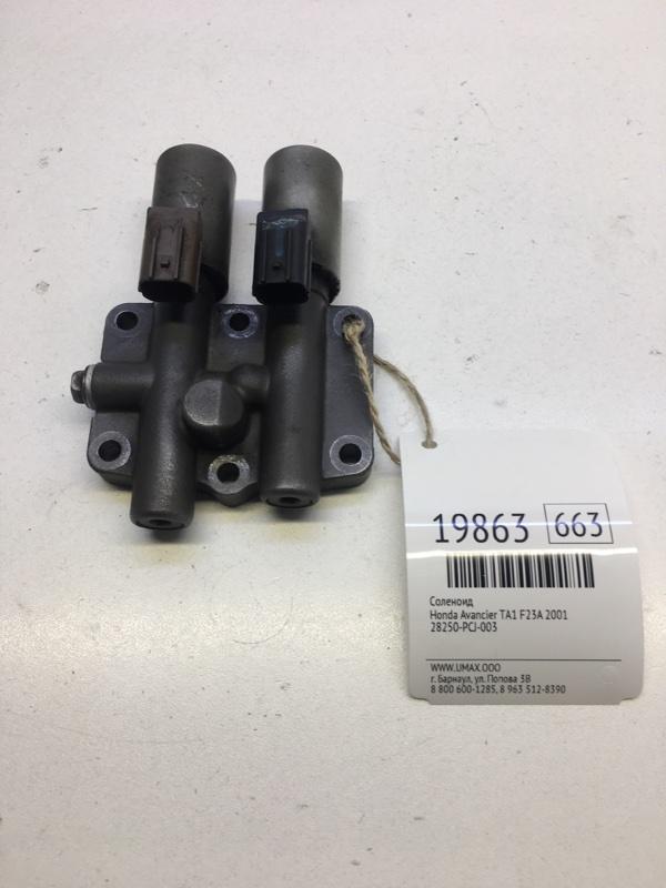 Соленоид Honda Avancier TA1 F23A 2001 (б/у)