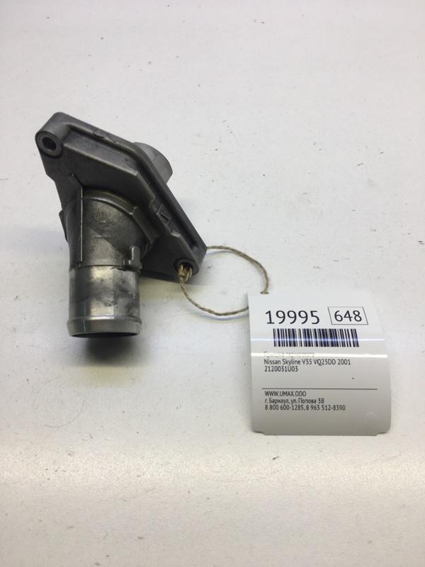 Крышка термостата Nissan Skyline V35 VQ25DD 2001 (б/у)
