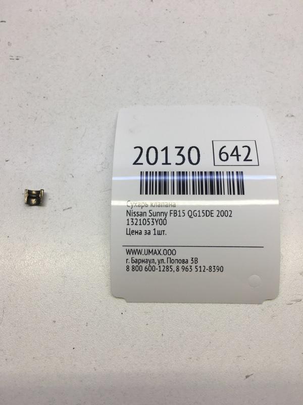 Сухарь клапана Nissan Sunny FB15 QG15DE 2002 (б/у)