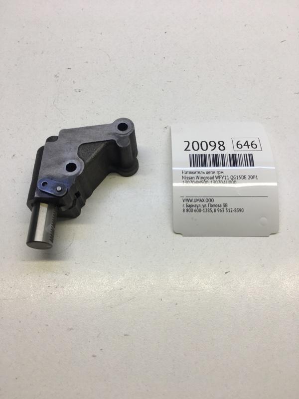 Натяжитель цепи грм Nissan Wingroad WFY11 QG15DE 2001 (б/у)