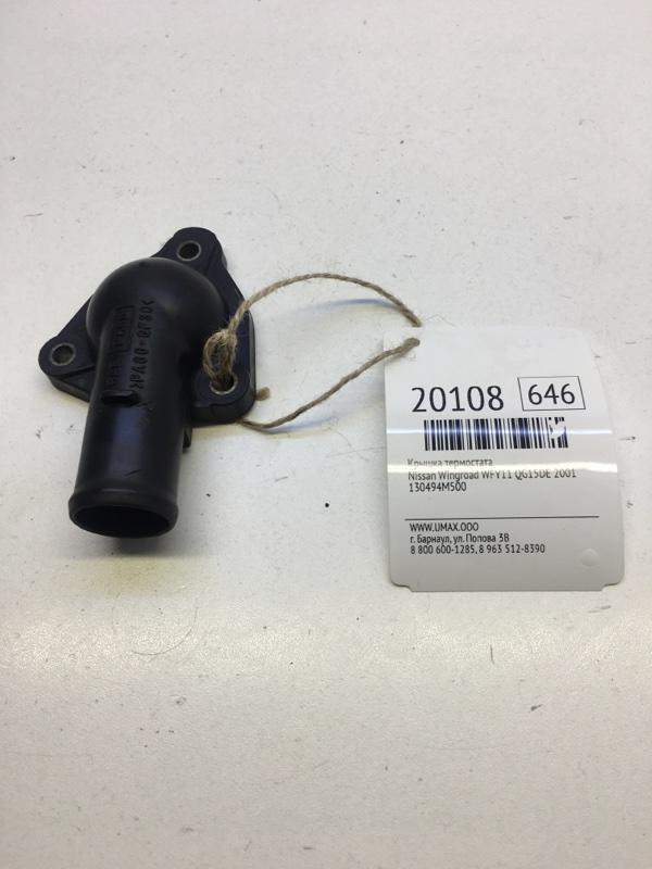 Крышка термостата Nissan Wingroad WFY11 QG15DE 2001 (б/у)