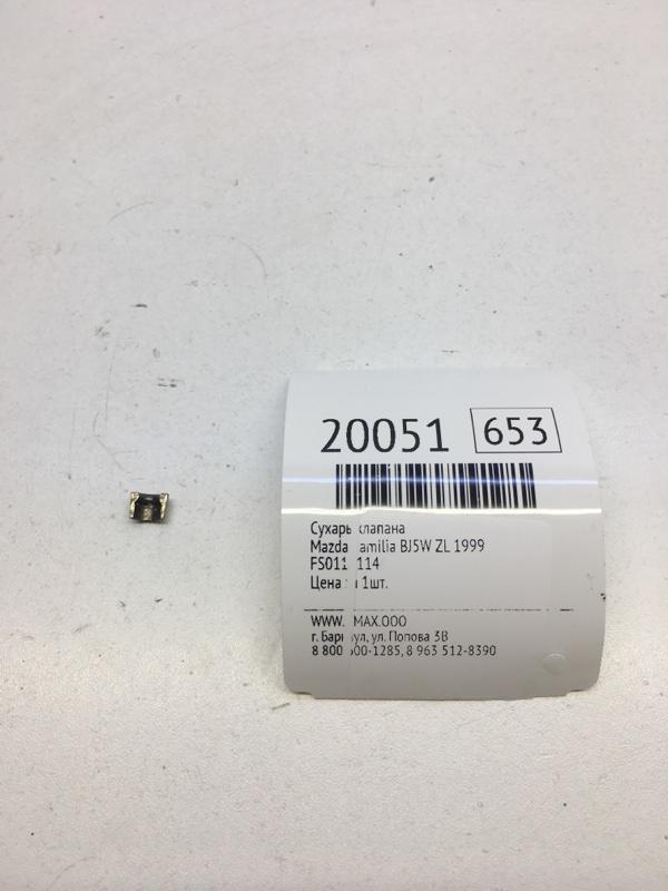 Сухарь клапана Mazda Familia BJ5W ZL 1999 (б/у)