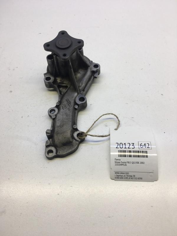 Помпа Nissan Sunny FB15 QG15DE 2002 (б/у)