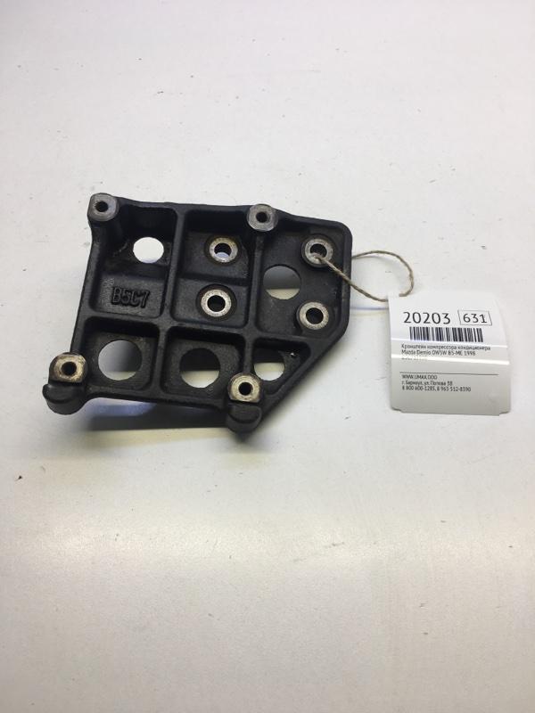 Кронштейн компрессора кондиционера Mazda Demio DW5W B5ME 1998 (б/у)