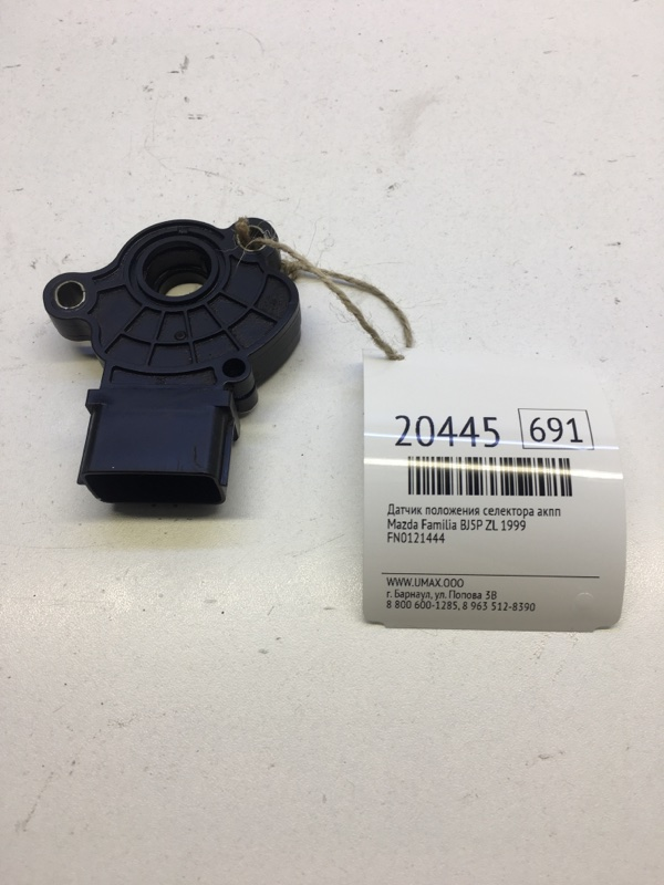 Датчик положения селектора акпп Mazda Familia BJ5P ZL 1999 (б/у)