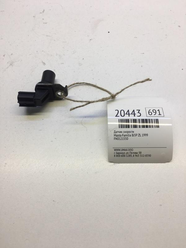 Датчик скорости Mazda Familia BJ5P ZL 1999 (б/у)