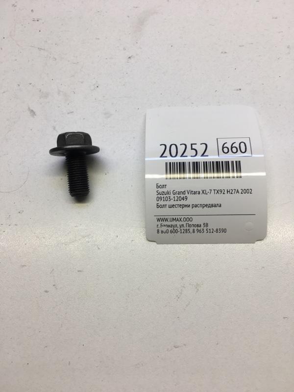 Болт Suzuki Grand Vitara Xl-7 TX92 H27A 2002 (б/у)