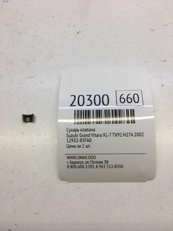 Сухарь клапана Suzuki Grand Vitara Xl-7 TX92 H27A 2002 (б/у)
