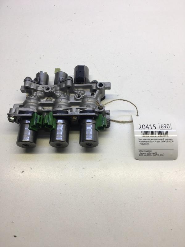 Блок клапанов автоматической трансмиссии Mazda Atenza Sport Wagon GY3W L3-VE 2003 (б/у)