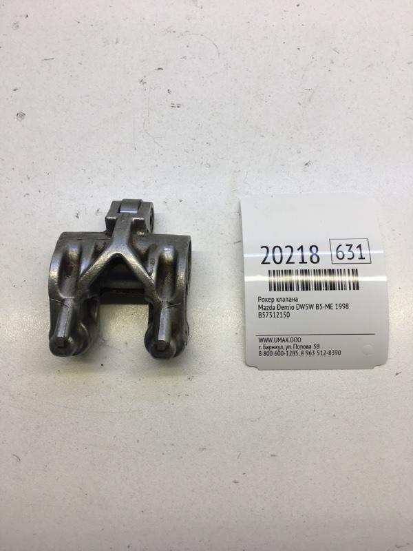 Рокер клапана Mazda Demio DW5W B5-ME 1998 (б/у)