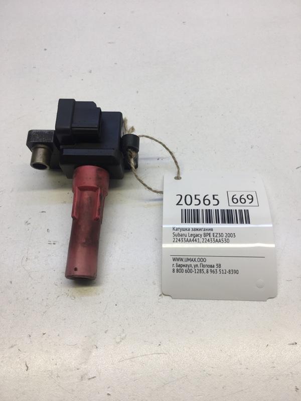 Катушка зажигания Subaru Legacy BPE EZ30 2003 (б/у)