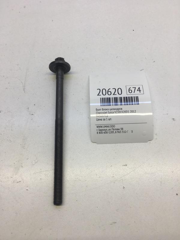 Болт блока цилиндров Chevrolet Epica V250 X20D1 2012 (б/у)