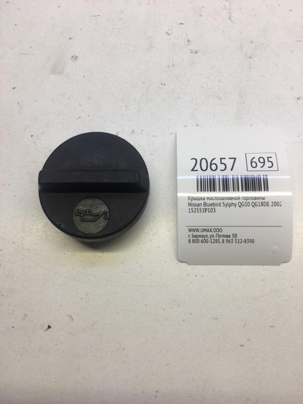 Крышка маслозаливной горловины Nissan Bluebird Sylphy QG10 QG18DE 2002 (б/у)