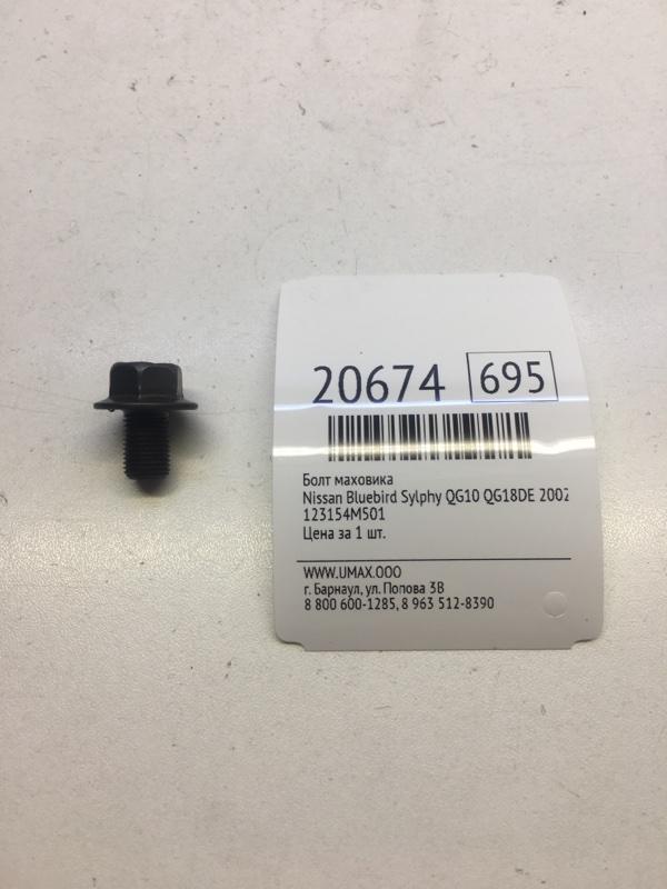 Болт маховика Nissan Bluebird Sylphy QG10 QG18DE 2002 (б/у)