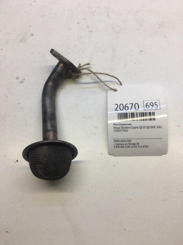 Маслоприемник Nissan Bluebird Sylphy QG10 QG18DE 2002 (б/у)