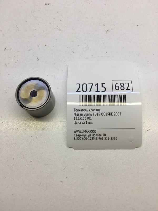 Толкатель клапана Nissan Sunny FB15 QG15DE 2003 (б/у)