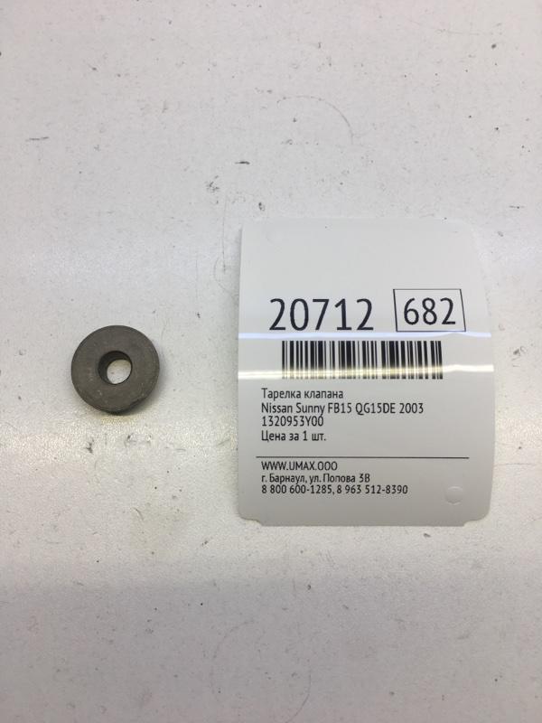 Тарелка клапана Nissan Sunny FB15 QG15DE 2003 (б/у)