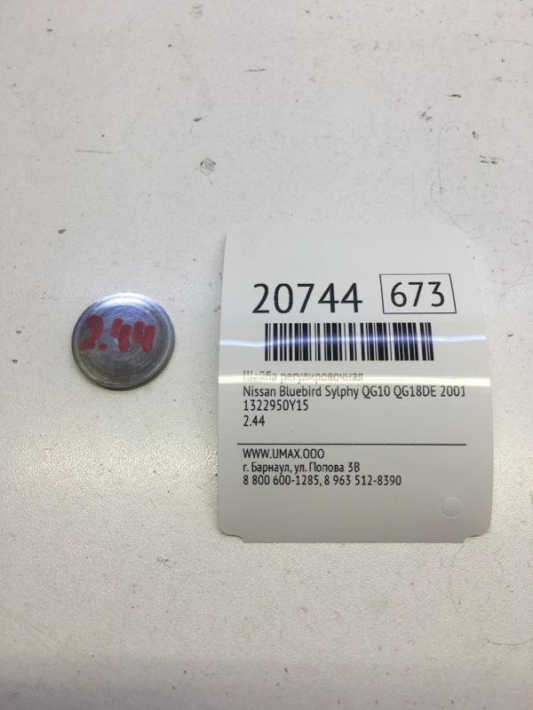 Шайба регулировочная Nissan Bluebird Sylphy QG10 QG18DE 2001 (б/у)
