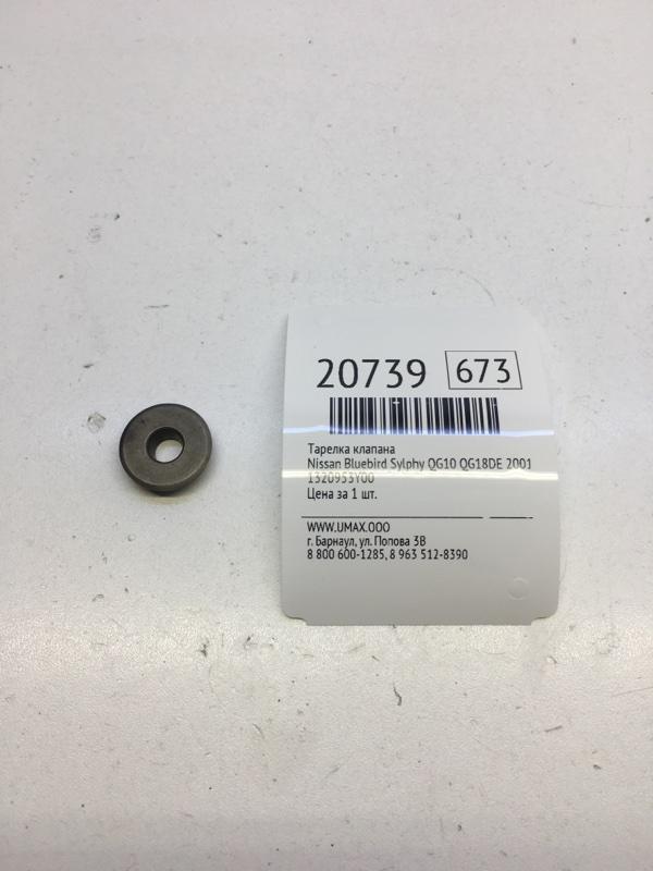 Тарелка клапана Nissan Bluebird Sylphy QG10 QG18DE 2001 (б/у)