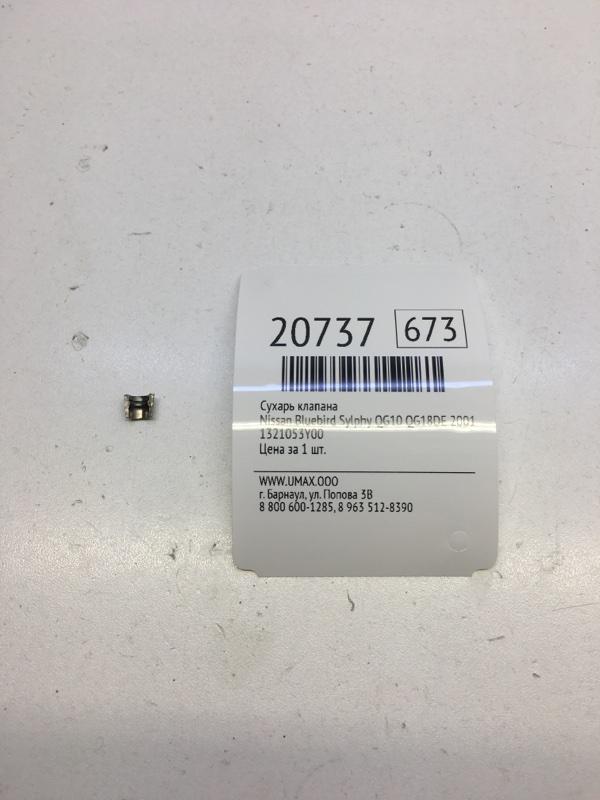 Сухарь клапана Nissan Bluebird Sylphy QG10 QG18DE 2001 (б/у)