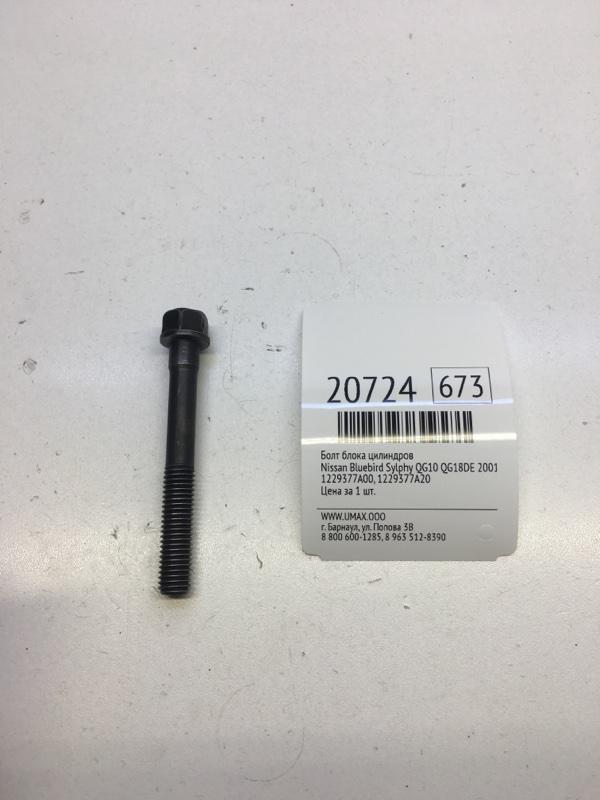 Болт блока цилиндров Nissan Bluebird Sylphy QG10 QG18DE 2001 (б/у)