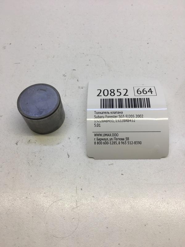Толкатель клапана Subaru Forester SG5 EJ205 2002 (б/у)