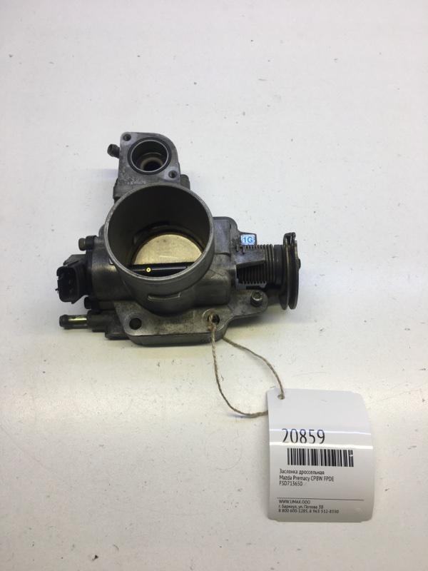 Заслонка дроссельная Mazda Premacy CP8W FPDE (б/у)
