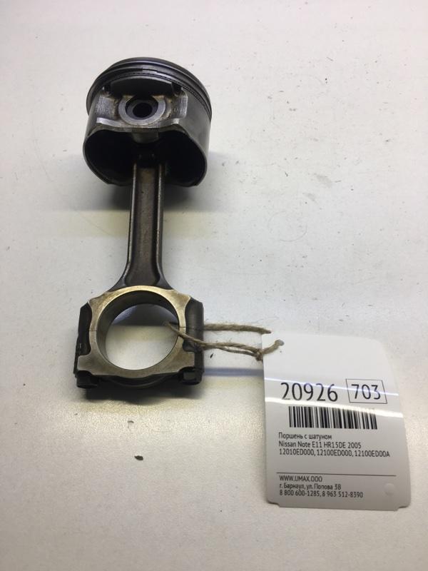 Поршень с шатуном Nissan Note E11 HR15DE 2005 (б/у)