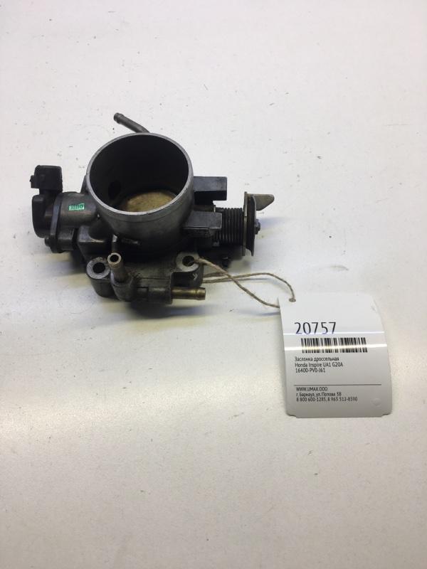 Заслонка дроссельная Honda Inspire UA1 G20A (б/у)