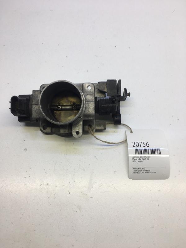 Заслонка дроссельная Mazda Mpv LW5W GY (б/у)