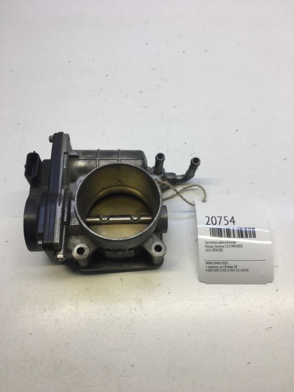 Заслонка дроссельная Nissan Serena C25 MR20DE (б/у)