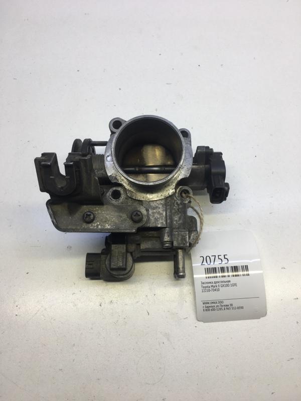 Заслонка дроссельная Toyota Mark Ii GX100 1GFE (б/у)