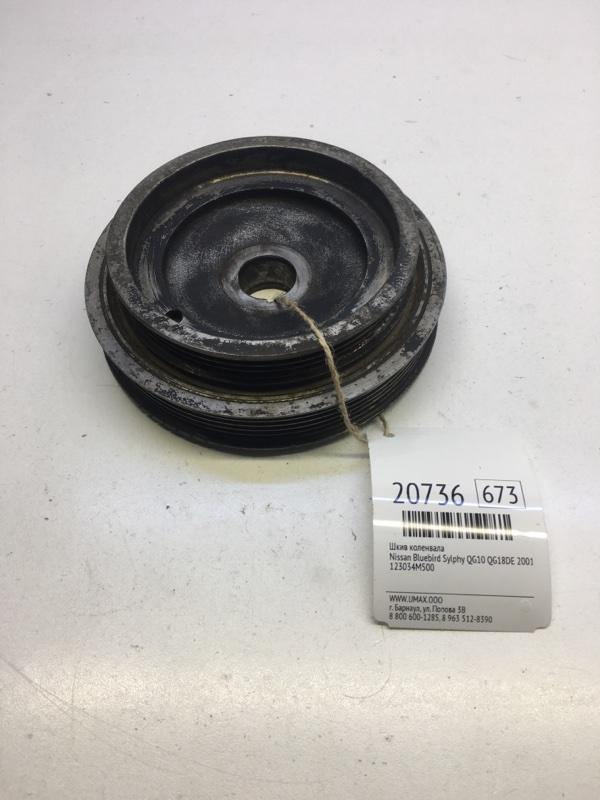 Шкив коленвала Nissan Bluebird Sylphy QG10 QG18DE 2001 (б/у)