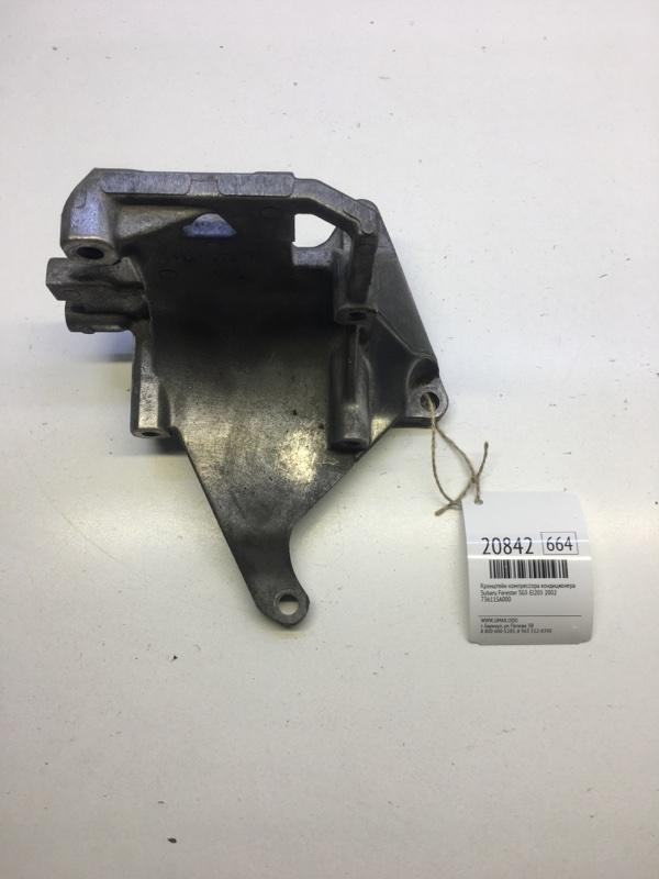 Кронштейн компрессора кондиционера Subaru Forester SG5 EJ205 2002 (б/у)