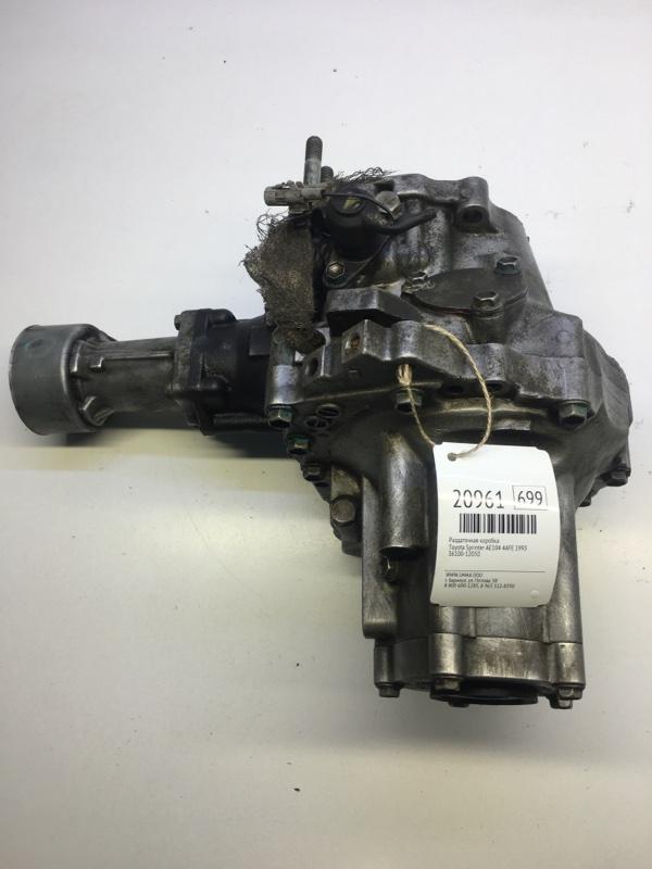 Раздаточная коробка Toyota Sprinter AE104 4AFE 1993 (б/у)