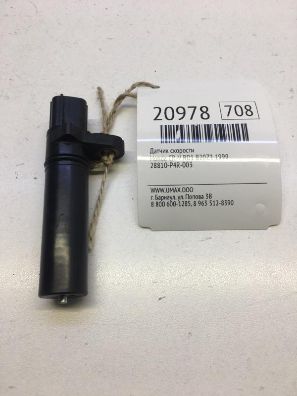 Датчик скорости Honda Cr-V RD1 B20Z1 1999 (б/у)