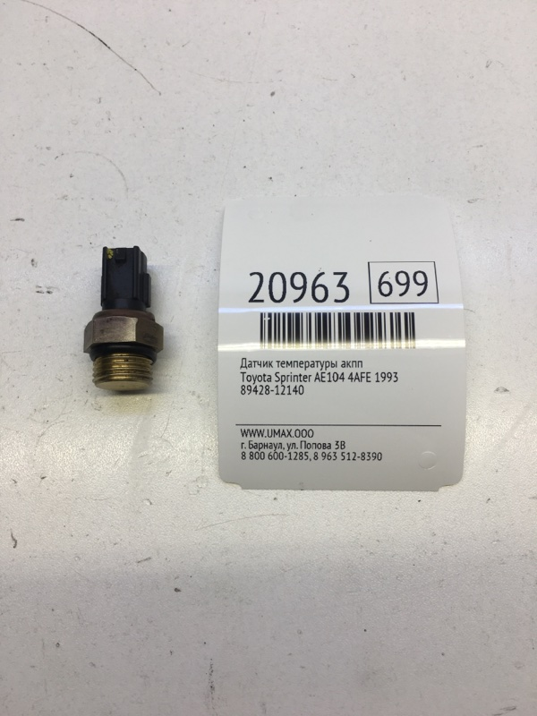 Датчик температуры акпп Toyota Sprinter AE104 4AFE 1993 (б/у)