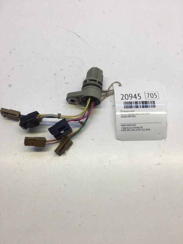 Проводка акпп Honda Odyssey RB2 K24A 2004 (б/у)