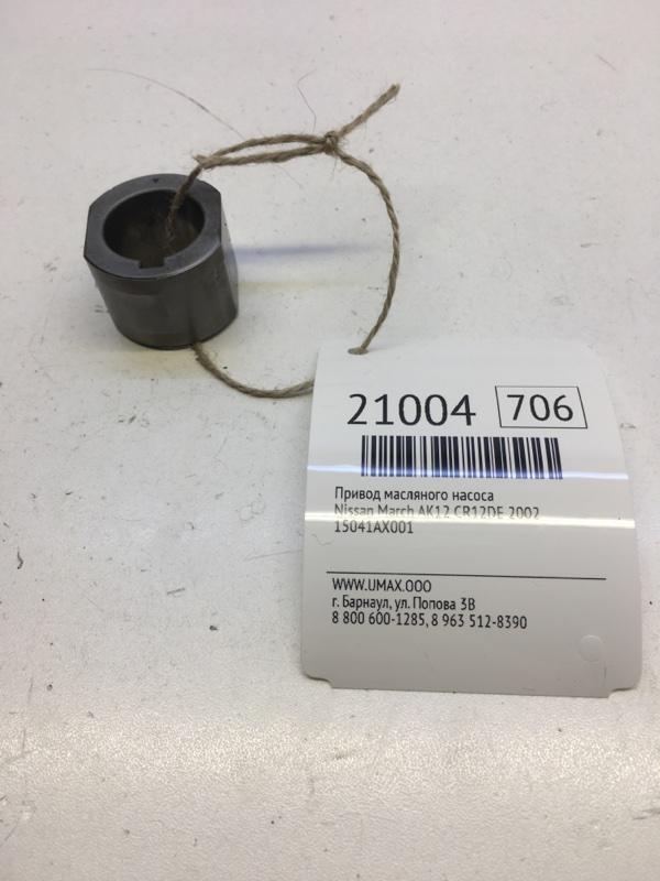 Привод масляного насоса Nissan March AK12 CR12DE 2002 (б/у)